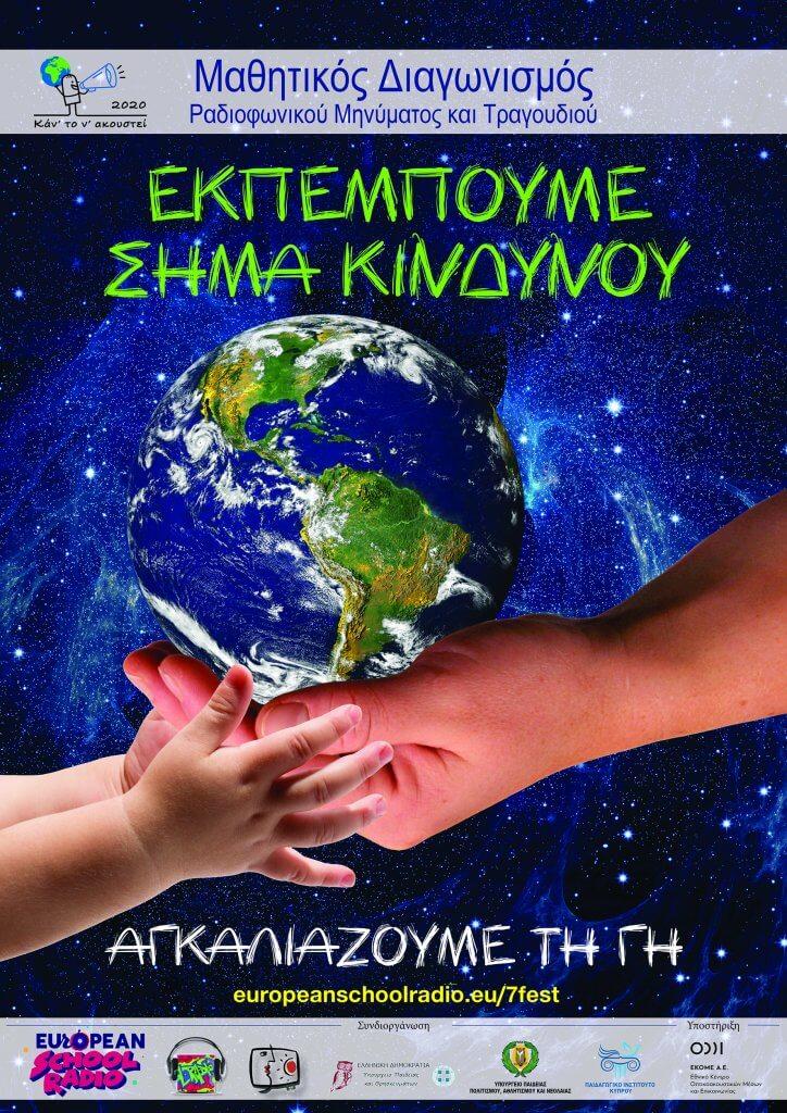 Αφίσα Κάν' το ν' ακουστεί 2020
